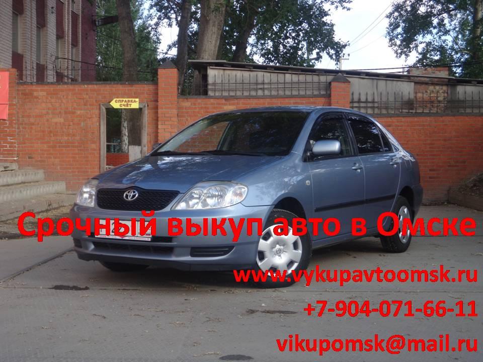 Выкуп авто в Омске 5