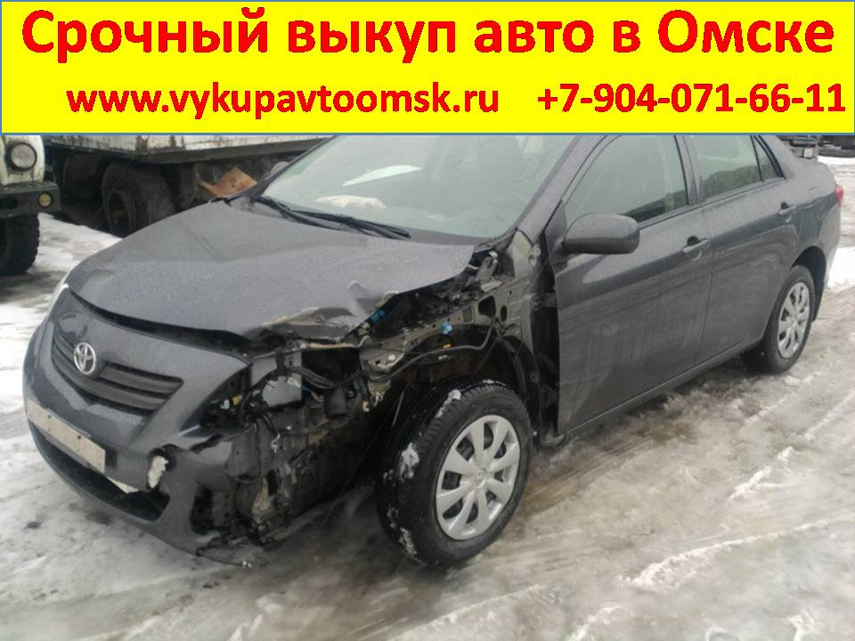 Скупка битых авто в Омске