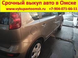 Срочный выкуп автомобилей в Омске 7