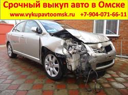 срочный выкуп битых автомобилей в Омской