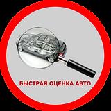Срочный выкуп авто в Омске, быстрая оценка и осмотр автомобиля