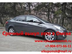 Выкуп авто в Омске 3