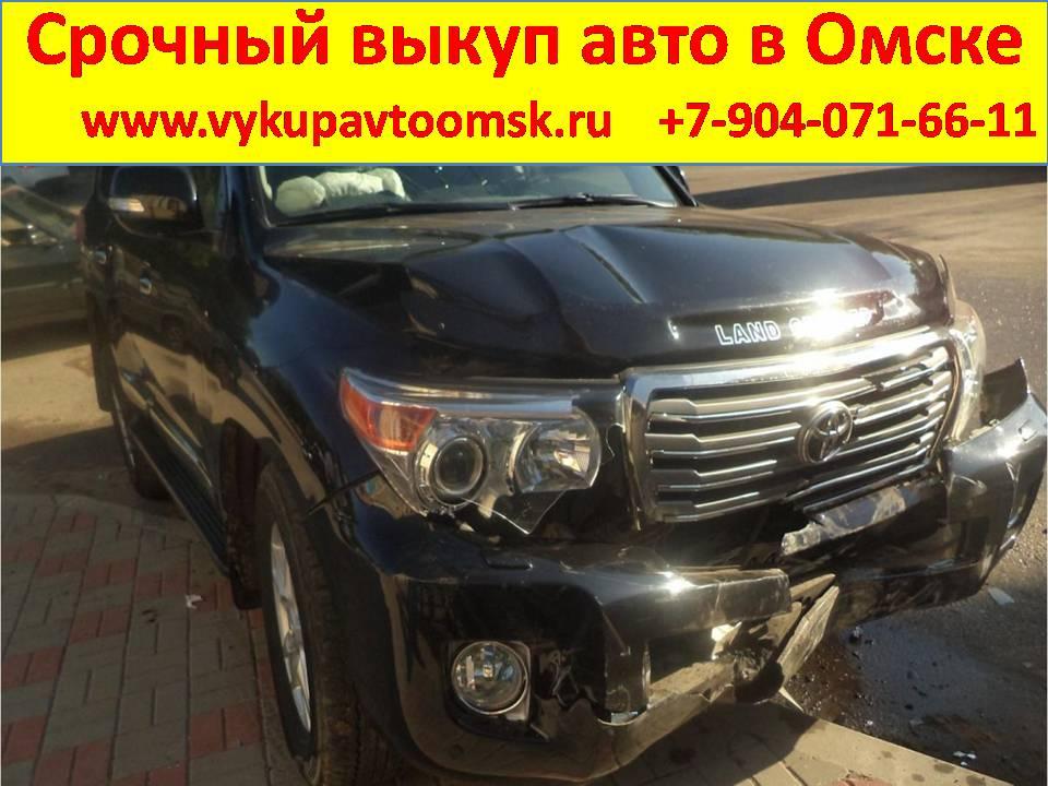 Выкуп аварийных автомобилей в Омской бла
