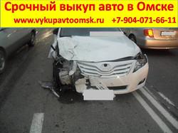 срочный выкуп битых автомобилей в Омске.