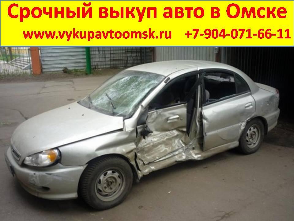 купить битый авто в Омске