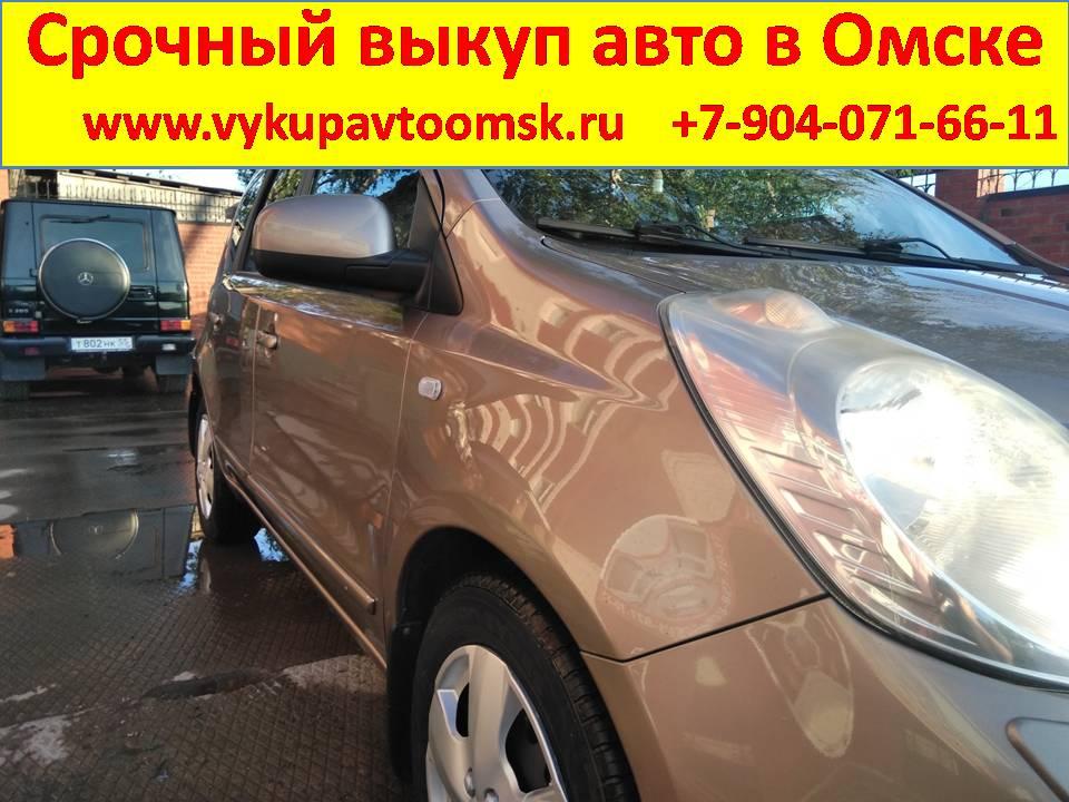 Срочный выкуп автомобилей в Омске 4
