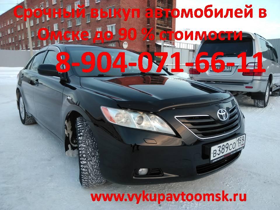 Срочный выкуп автомобилей в Омске