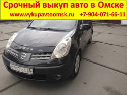 Срочный выкуп авто в Омске дорого 2
