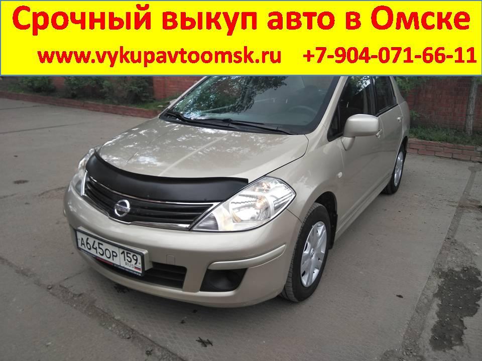 Срочный выкуп авто в Омске дорого автовы