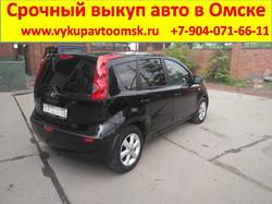 Срочный выкуп авто в Омске дорого 4