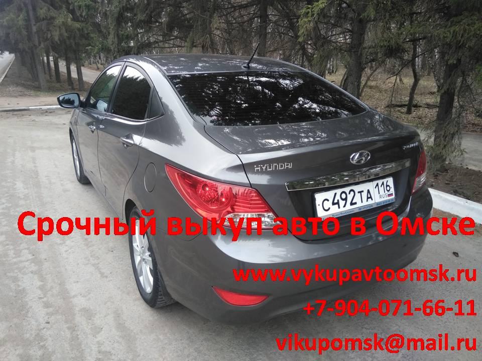 Выкуп авто в Омске 2