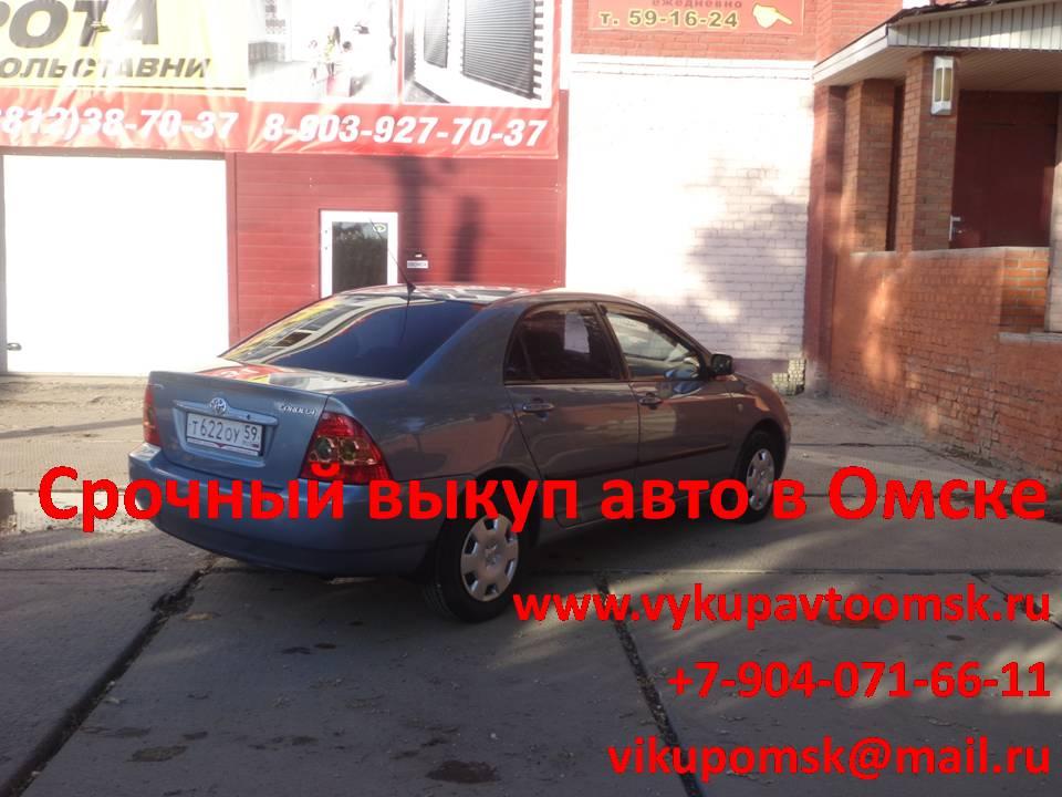Выкуп авто в Омске 8