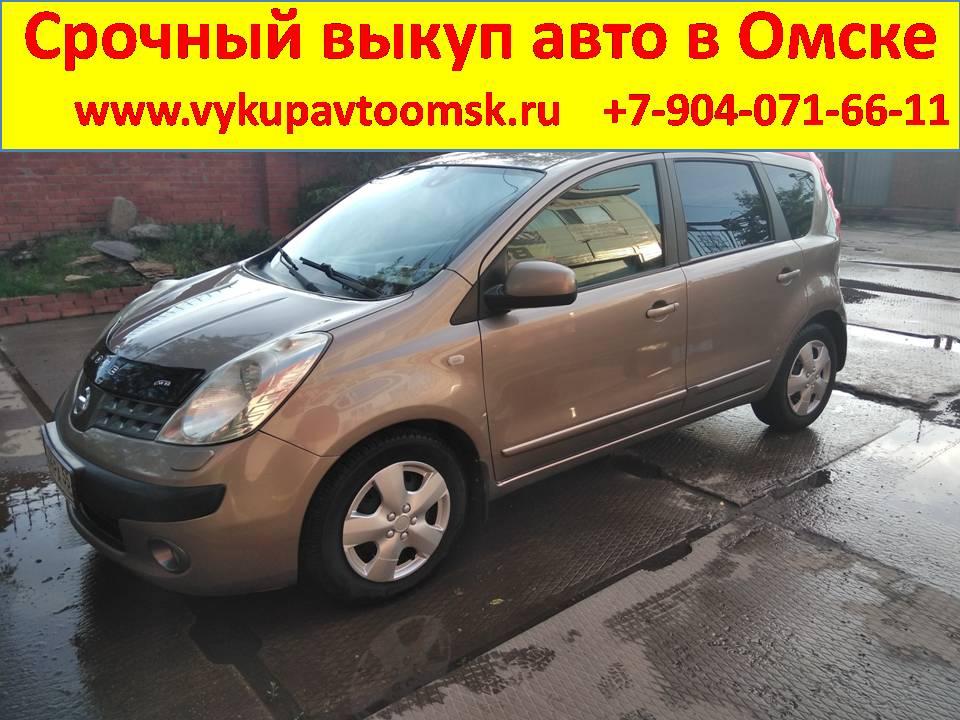 Срочный выкуп автомобилей в Омске 2