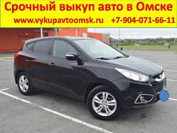 Срочный выкуп авто в Омске и Омской обла