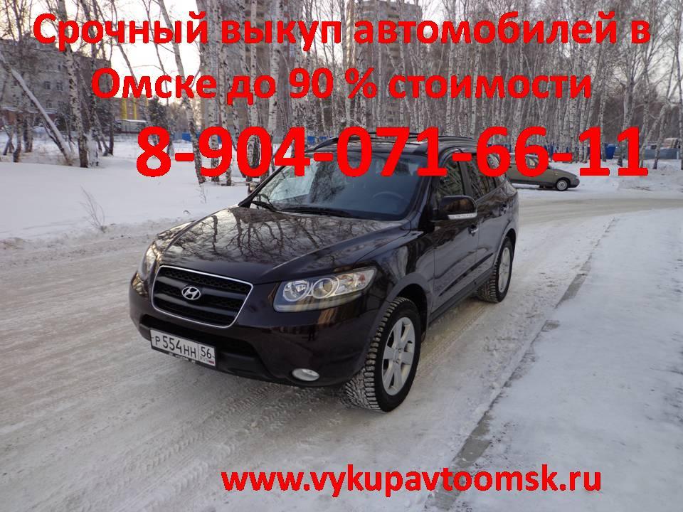 Выкуп хендай санта фе  в Омске