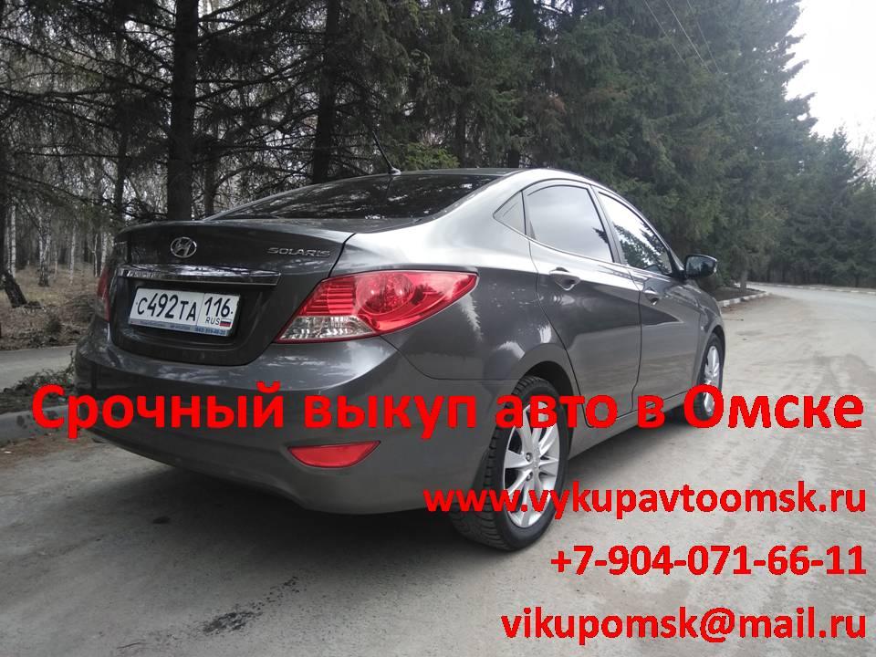 Выкуп авто в Омске 4