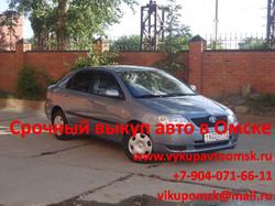 Выкуп авто в Омске 7