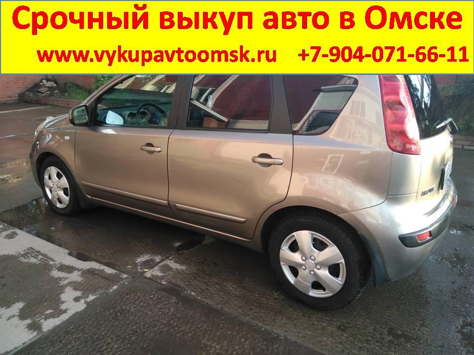 Срочный выкуп автомобилей в Омске 3