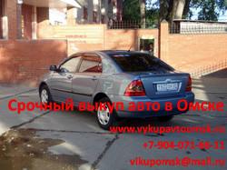 Выкуп авто в Омске 6
