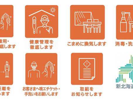 『新北海道スタイル』とは写真の項目を実施するお店の事。エルターンでもこの取り組みを行ってまいります!ご協力お願いいたしますね!