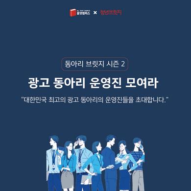 동아리브릿지_광고동아리모여라(11.6)