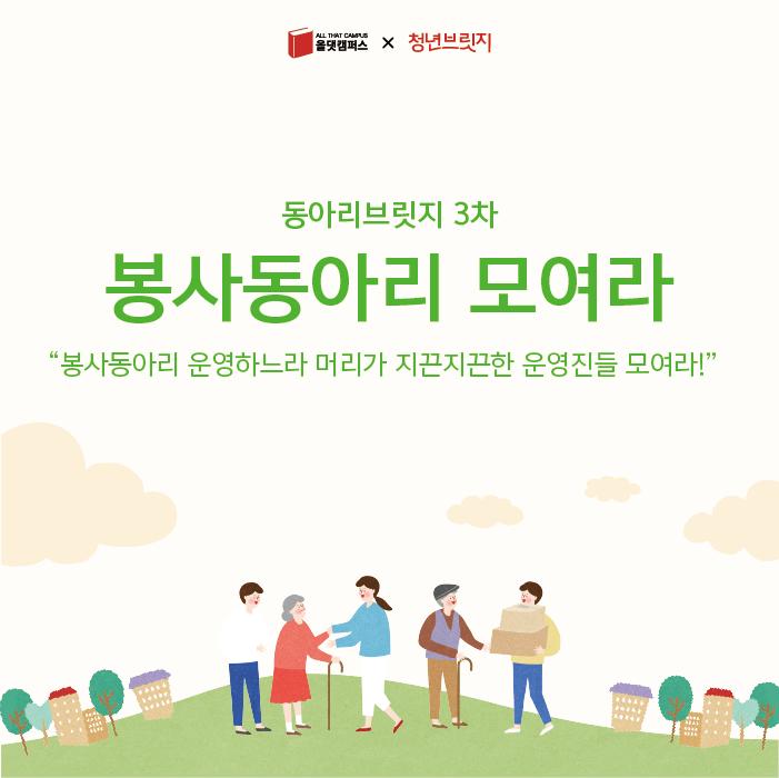 동아리브릿지_봉사동아리모여라(~11.13)