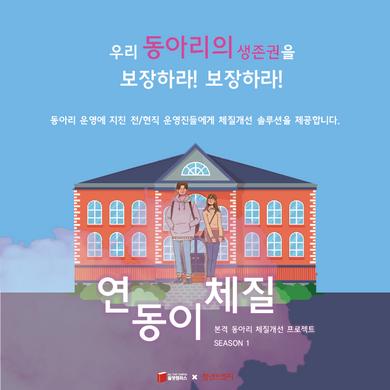 동아리브릿지_연동이체질(~10.30)