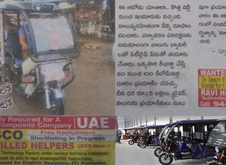 News Launch of EV Rickshaw in South of Inda