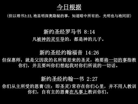 《上帝的指纹与今日》第2辑 讲义 4/8