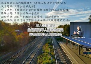 (第三辑)蔡张成牧师:三源合流不是梦