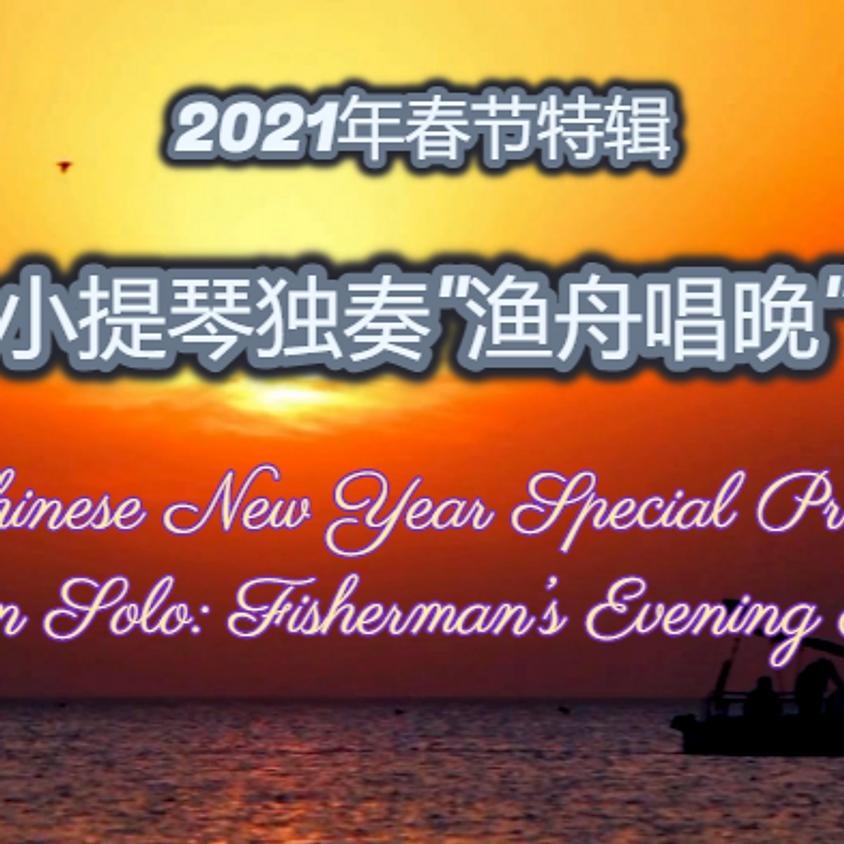 华牧YouTube频道春节特辑-小提琴独奏:渔舟唱晚
