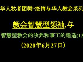 """""""疫情与华人教会""""系列-第13堂(6月27日)讲义下载 PDF of """"Pandemic & Chinese Christian Church"""""""