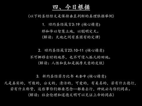 《上帝的指纹与今日》第14辑讲义 5/8