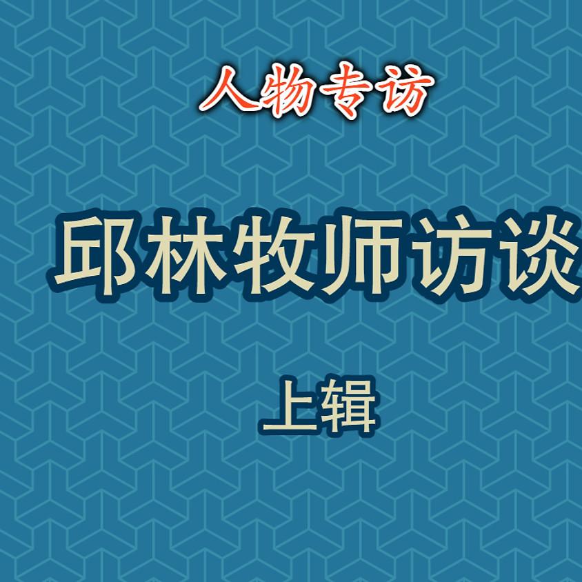 【华牧人物访谈:邱林牧师访谈】Conversational Interview with Pastor Chu
