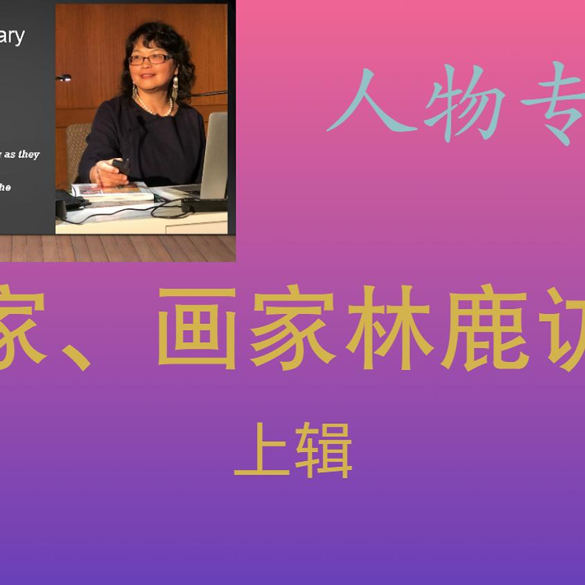 【华牧人物访谈:作家、画家林鹿】Conversational Interview with Lu Lin (Chinese writer & painter)