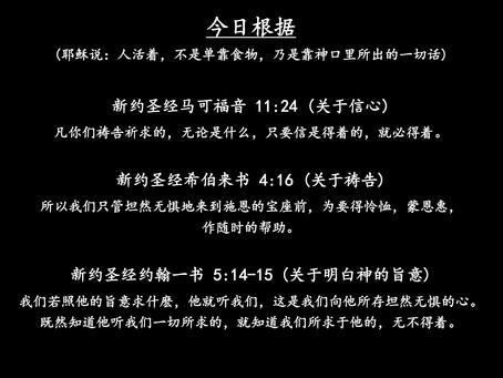《上帝的指纹与今日》第1辑 讲义 4/11