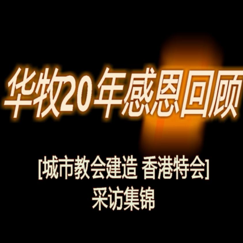 """城市教会建造 香港特会"" 采访集锦 (视频) Interview with Hong Kong Gathering's Attendees"