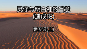 """【第五课】""""灵修与明白神的旨意(速成班)""""讲义下载"""