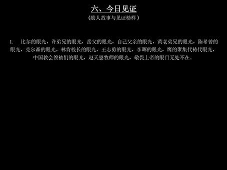 《上帝的指纹与今日》第30辑 讲义7/8