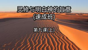 """【第九课】""""灵修与明白神的旨意(速成班)""""讲义下载"""