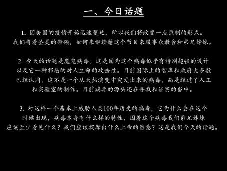 《上帝的指纹与今日》第15辑讲义 2/8