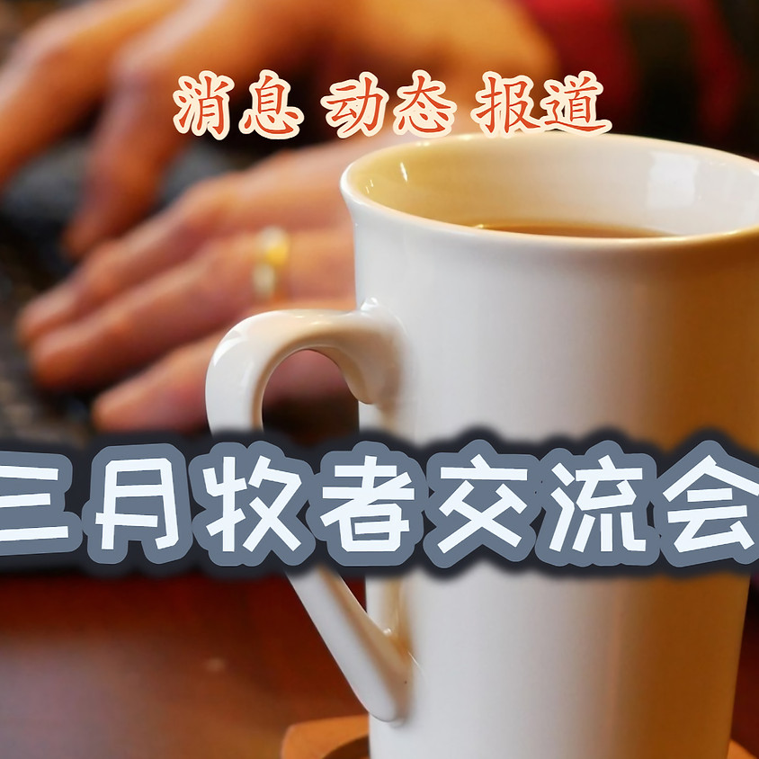"""【事工动态】3月""""北美教会牧者同工交流会""""于3月10日成功举办 Update from Kingdom123's Forum"""