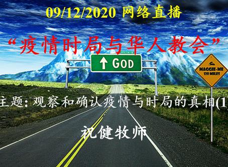 """""""疫情时局与华人教会系列-观察和确认疫情与时局的真相""""讲义下载(09122020)"""