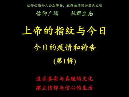 《上帝的指纹与今日》第1辑 讲义 1/11