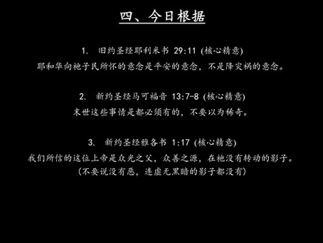 《上帝的指纹与今日》第15辑讲义 5/8