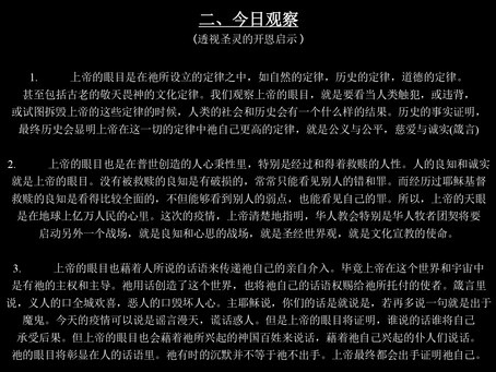 《上帝的指纹与今日》第30辑 讲义3/8
