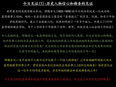 《上帝的指纹与今日》第1辑 讲义 5/11
