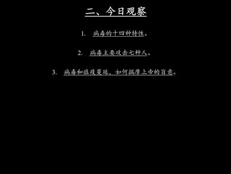 《上帝的指纹与今日》第15辑讲义 3/8