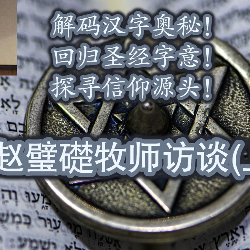 【华牧人物访谈】赵璧礎牧师:30年投身上天启示的语解工程/ Pastor Chiu's Interview: Decoding the Hebrew to Chinese