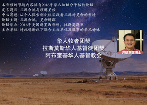 (第八辑)李晖博士:三源合流与理解圣经
